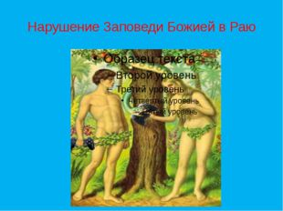 Нарушение Заповеди Божией в Раю
