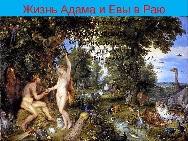 Жизнь Адама и Евы в Раю