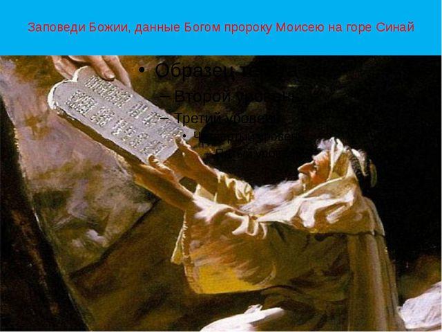 Заповеди Божии, данные Богом пророку Моисею на горе Синай
