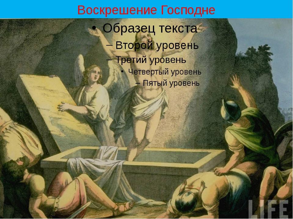 Воскрешение Господне