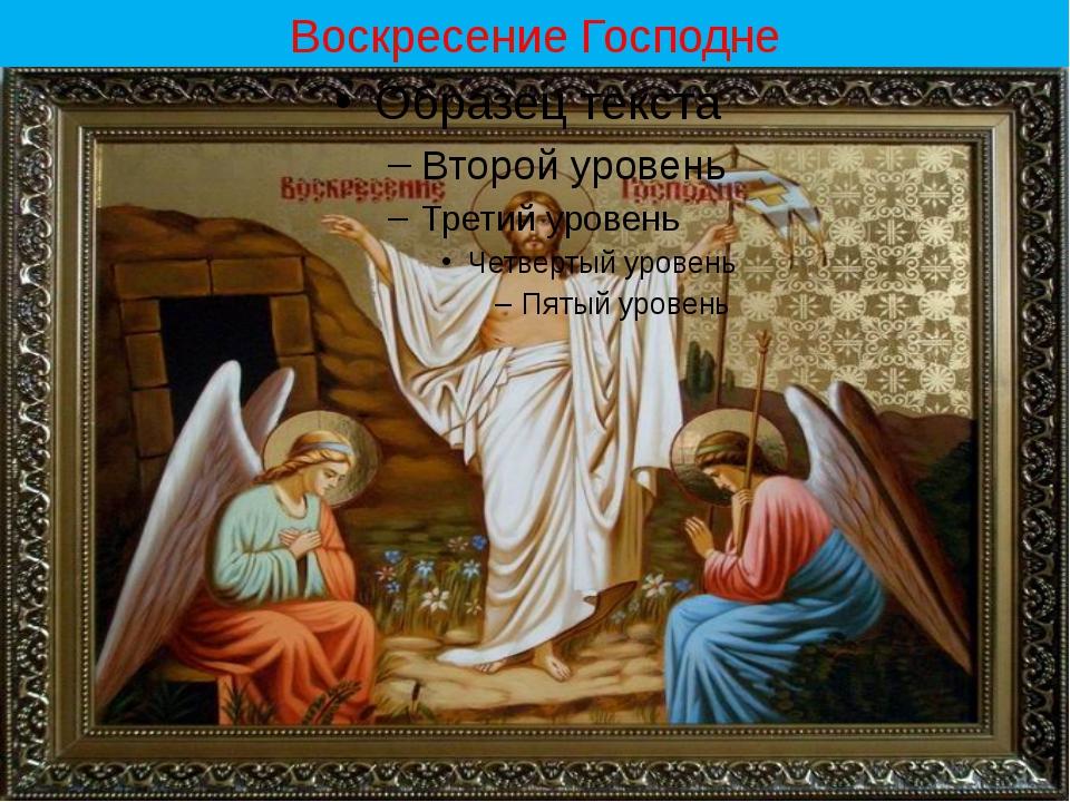 Открытки воскресение господне