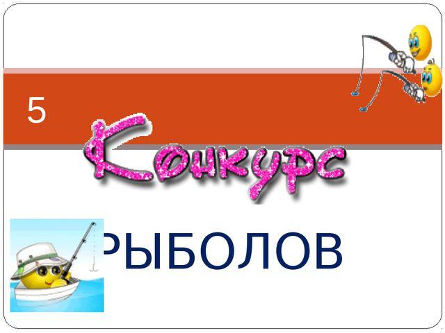 РЫБОЛОВ 5