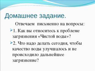 Домашнее задание. Отвечаем письменно на вопросы: 1. Как вы относитесь к про