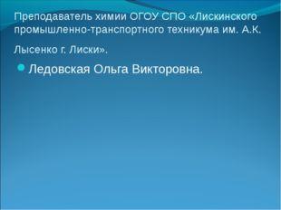 Преподаватель химии ОГОУ СПО «Лискинского промышленно-транспортного техникума