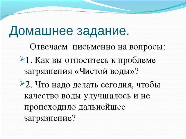 Домашнее задание. Отвечаем письменно на вопросы: 1. Как вы относитесь к про...