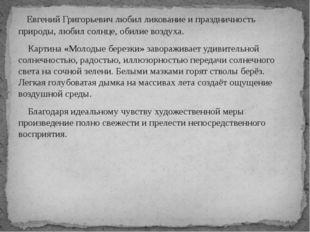Евгений Григорьевич любил ликование и праздничность природы, любил солнце, о