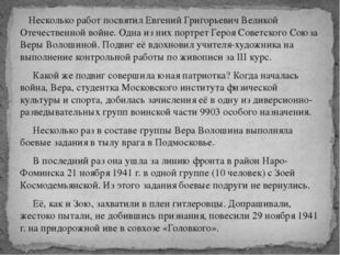 Несколько работ посвятил Евгений Григорьевич Великой Отечественной войне. Од