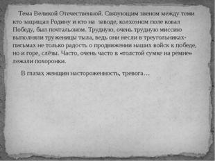 Тема Великой Отечественной. Связующим звеном между теми кто защищал Родину и