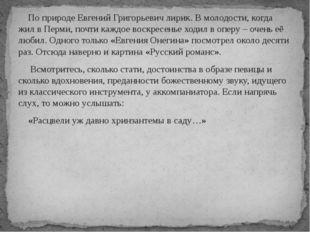 По природе Евгений Григорьевич лирик. В молодости, когда жил в Перми, почти