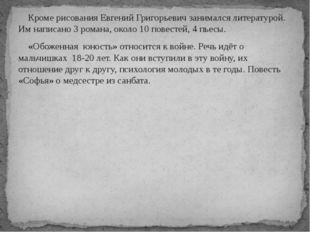 Кроме рисования Евгений Григорьевич занимался литературой. Им написано 3 ром