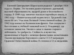 Евгений Григорьевич Шароглазов родился 7 декабря 1924 года в г. Перми. Это ч