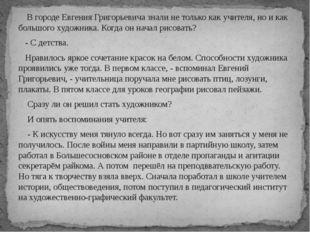 В городе Евгения Григорьевича знали не только как учителя, но и как большого