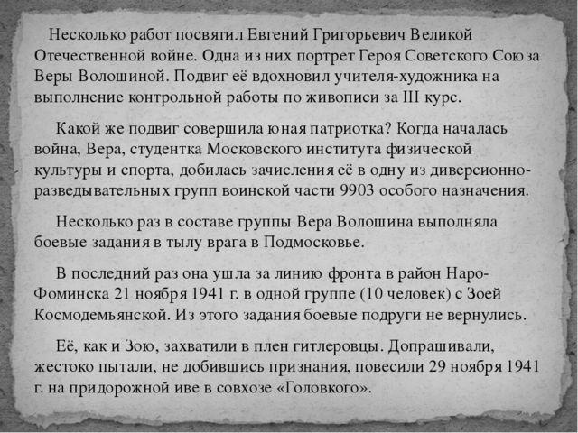 Несколько работ посвятил Евгений Григорьевич Великой Отечественной войне. Од...