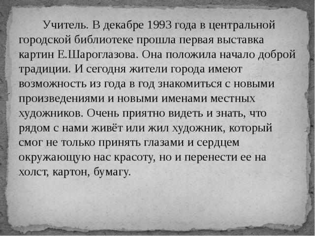 Учитель. В декабре 1993 года в центральной городской библиотеке прошла перв...