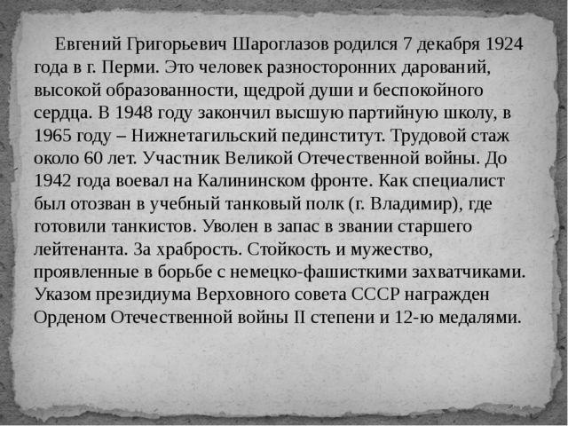 Евгений Григорьевич Шароглазов родился 7 декабря 1924 года в г. Перми. Это ч...