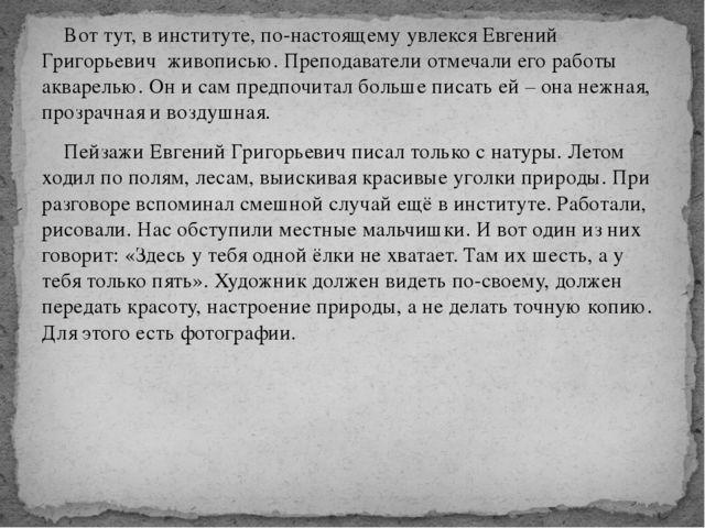 Вот тут, в институте, по-настоящему увлекся Евгений Григорьевич живописью. П...