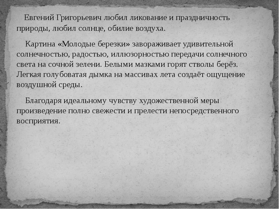 Евгений Григорьевич любил ликование и праздничность природы, любил солнце, о...