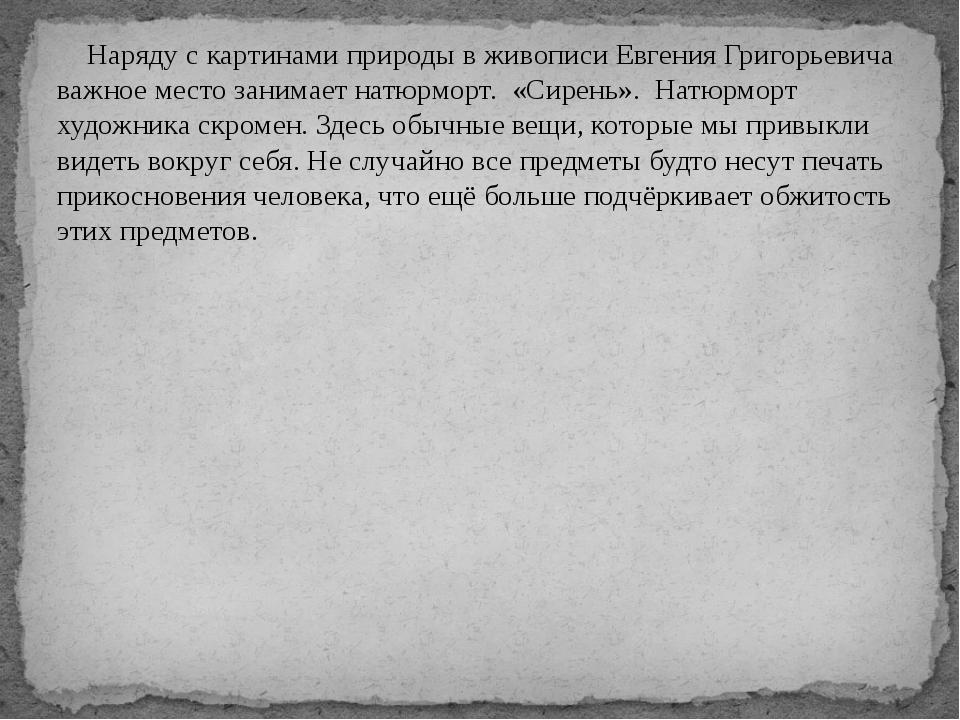 Наряду с картинами природы в живописи Евгения Григорьевича важное место зани...