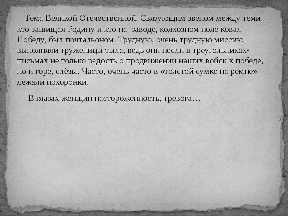 Тема Великой Отечественной. Связующим звеном между теми кто защищал Родину и...