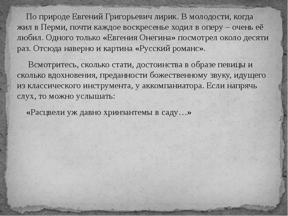 По природе Евгений Григорьевич лирик. В молодости, когда жил в Перми, почти...