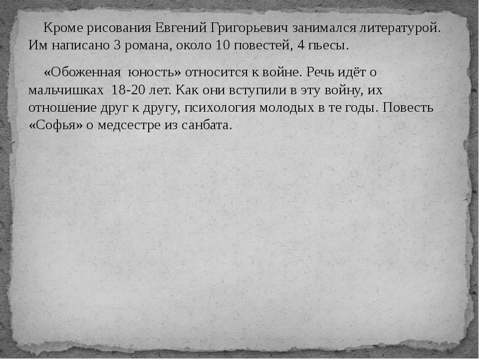 Кроме рисования Евгений Григорьевич занимался литературой. Им написано 3 ром...