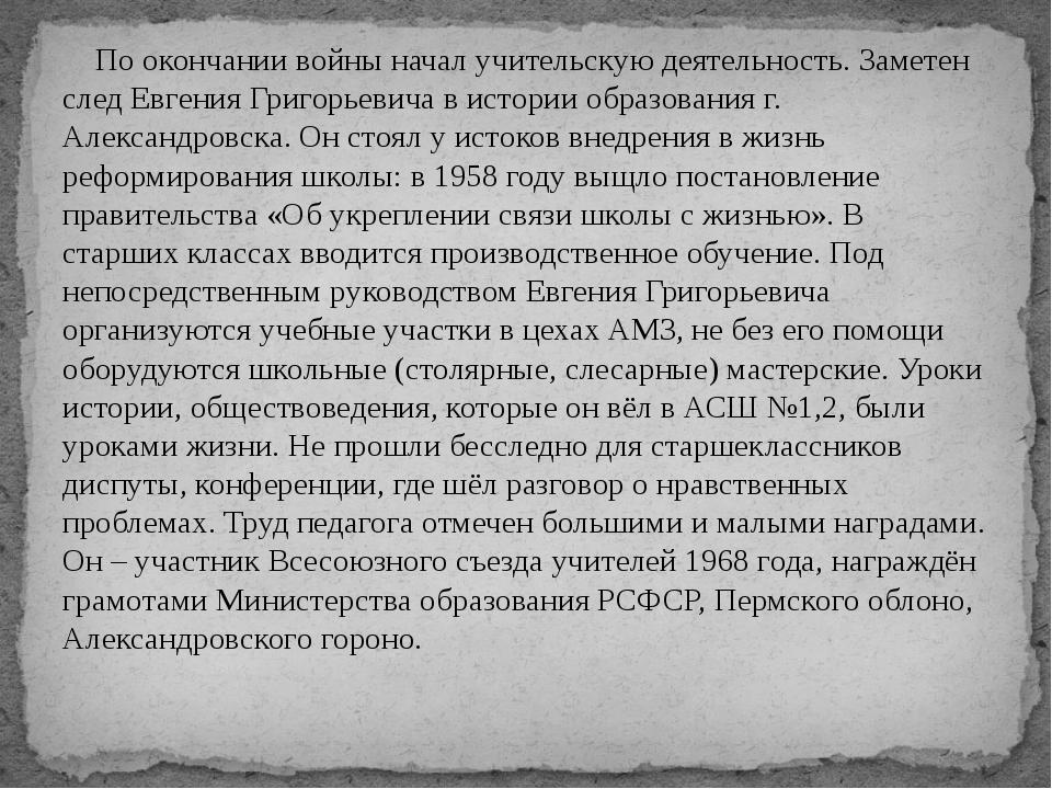 По окончании войны начал учительскую деятельность. Заметен след Евгения Григ...