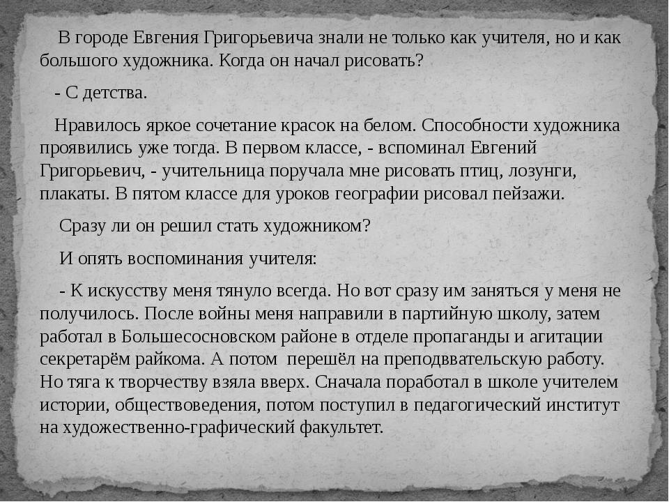 В городе Евгения Григорьевича знали не только как учителя, но и как большого...