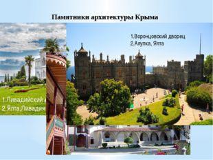 Памятники архитектуры Крыма 1.Ливадийский дворец 2.Ялта,Ливадия 1.Ханский дво
