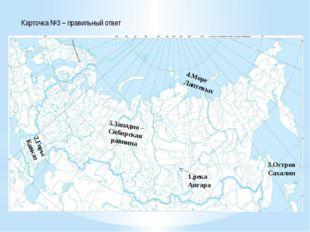 Карточка №3 – правильный ответ 1.река Ангара 2.Горы Кавказ 3.Остров Сахалин 4