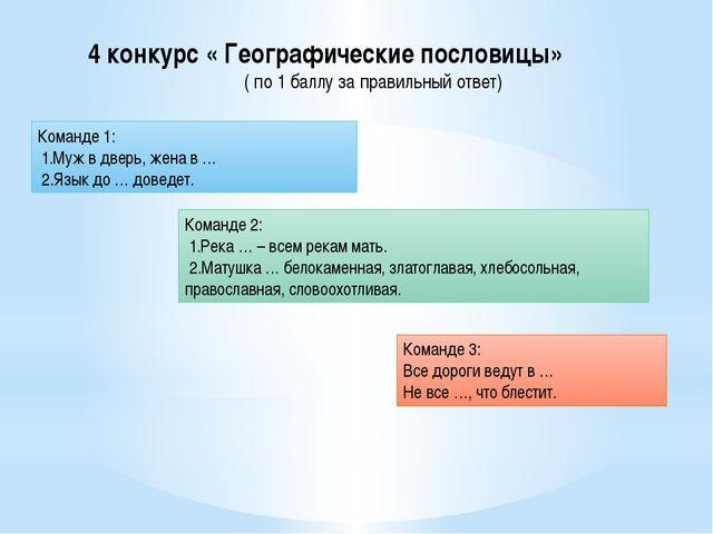 4 конкурс « Географические пословицы» ( по 1 баллу за правильный ответ) Коман...
