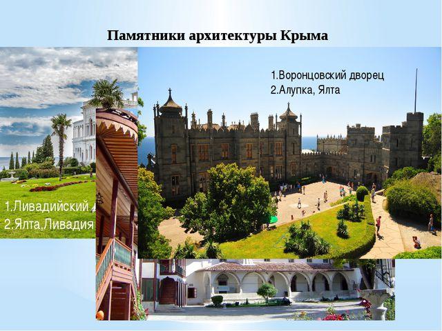 Памятники архитектуры Крыма 1.Ливадийский дворец 2.Ялта,Ливадия 1.Ханский дво...