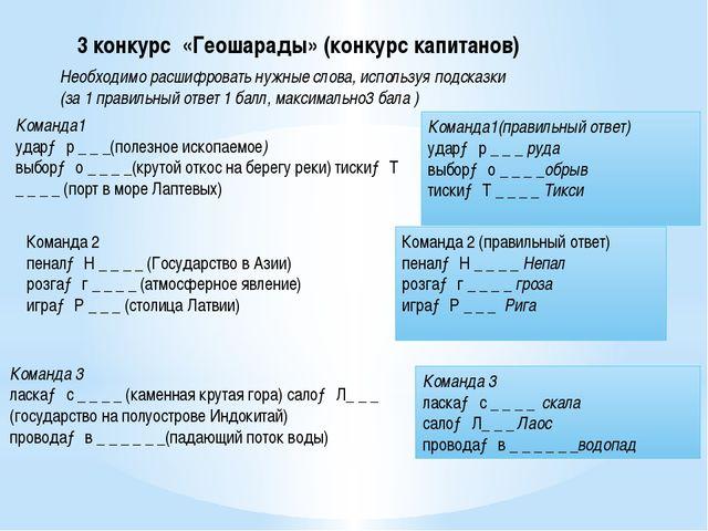 3 конкурс «Геошарады» (конкурс капитанов) Необходимо расшифровать нужные слов...