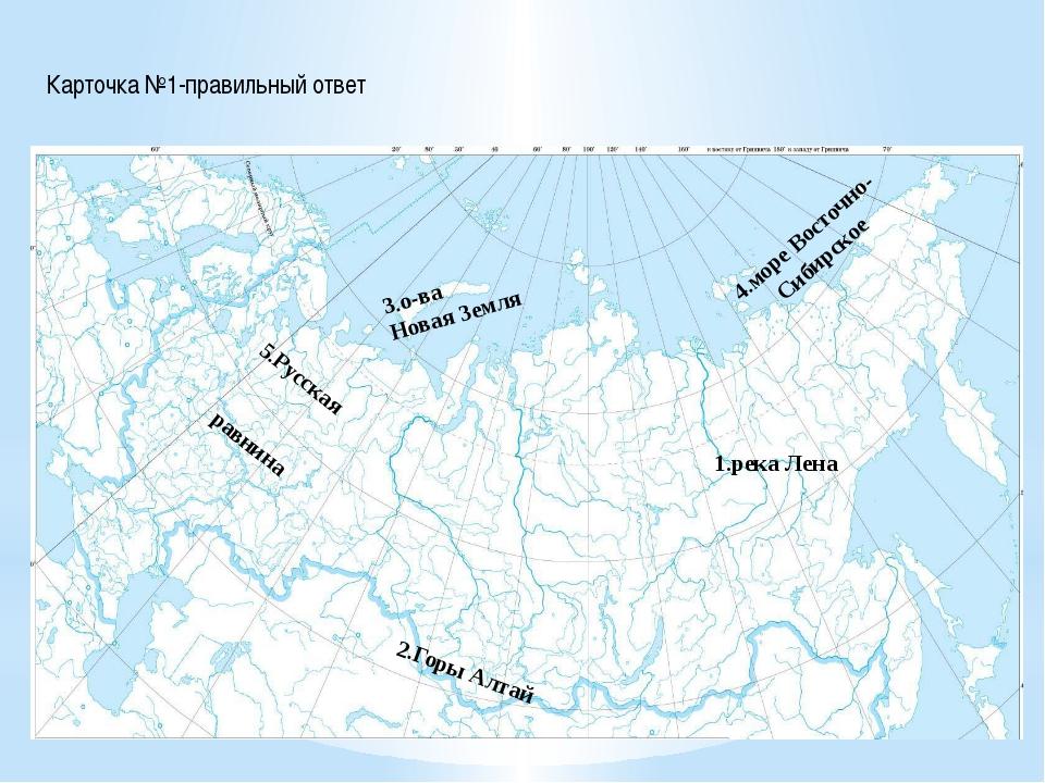Карточка №1-правильный ответ 1.река Лена 2.Горы Алтай 3.о-ва Новая Земля 4.мо...
