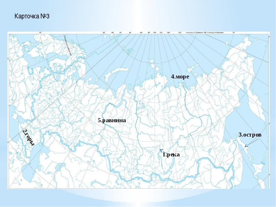 Карточка №3 1.река 2.горы 3.остров 4.море 5.равнина