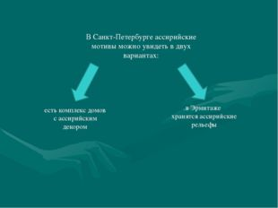 В Санкт-Петербурге ассирийские мотивы можно увидеть в двух вариантах: в Эрмит