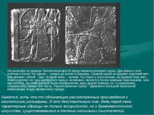 На рельефе из дворца Типлатпаласара III представлена военная сцена. Два воин