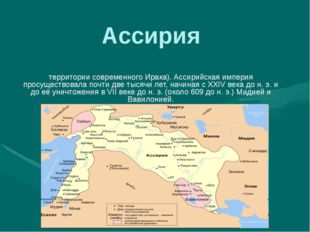 Ассирия Асси́рия — древнее государство в Северном Междуречье (на территории с