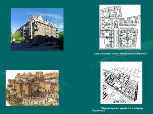 Саргона II План комплекса домов «Бассейного кооператива» Общий вид ассирийск