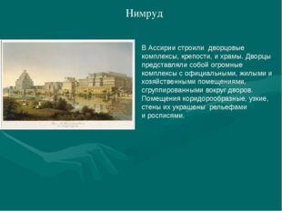 В Ассирии строили дворцовые комплексы, крепости, и храмы. Дворцы представляли
