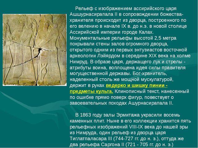 Рельеф с изображением ассирийского царя Ашшурнасирапала II в сопровождении б...