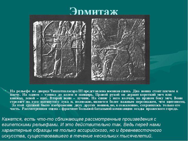 Эрмитаж На рельефе из дворца Типлатпаласара III представлена военная сцена. Д...