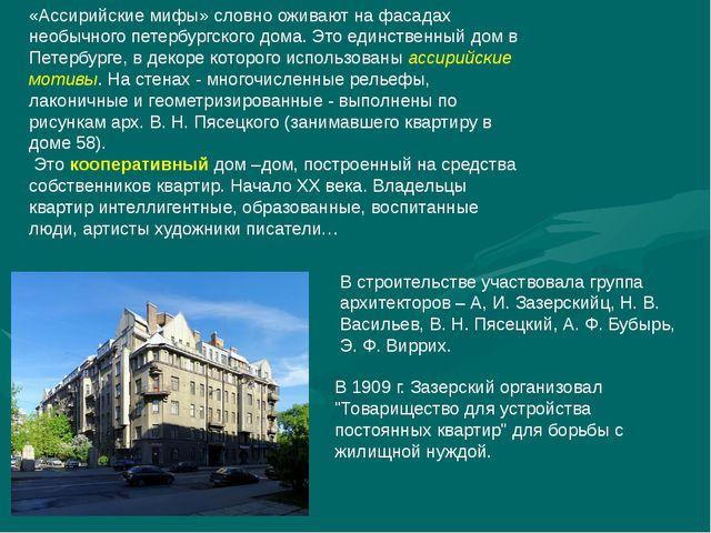 «Ассирийские мифы» словно оживают на фасадах необычного петербургского дома....
