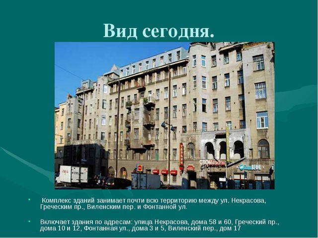 Вид сегодня. Комплекс зданий занимает почти всю территорию между ул. Некрасов...