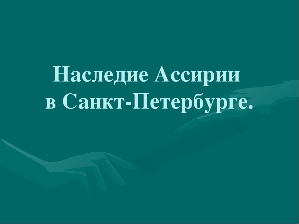 Наследие Ассирии в Санкт-Петербурге.