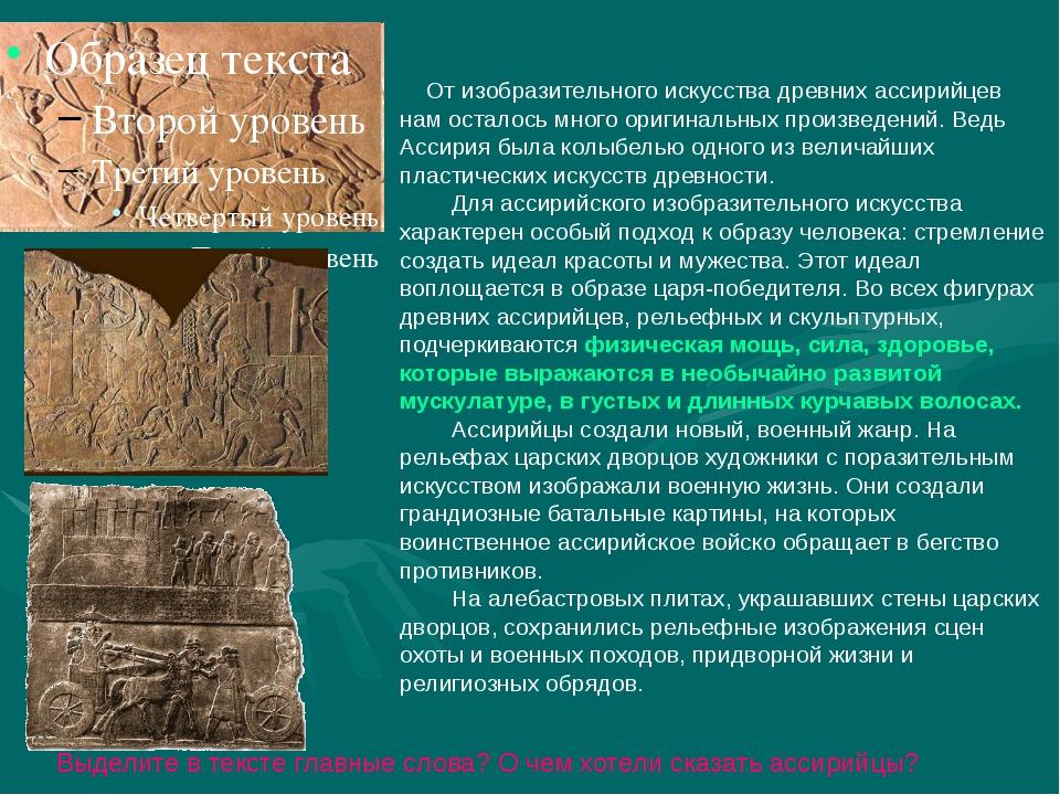 От изобразительного искусства древних ассирийцев нам осталось много оригинал...
