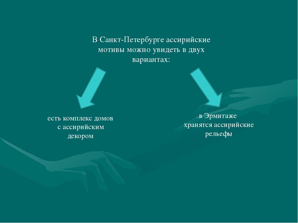 В Санкт-Петербурге ассирийские мотивы можно увидеть в двух вариантах: в Эрмит...