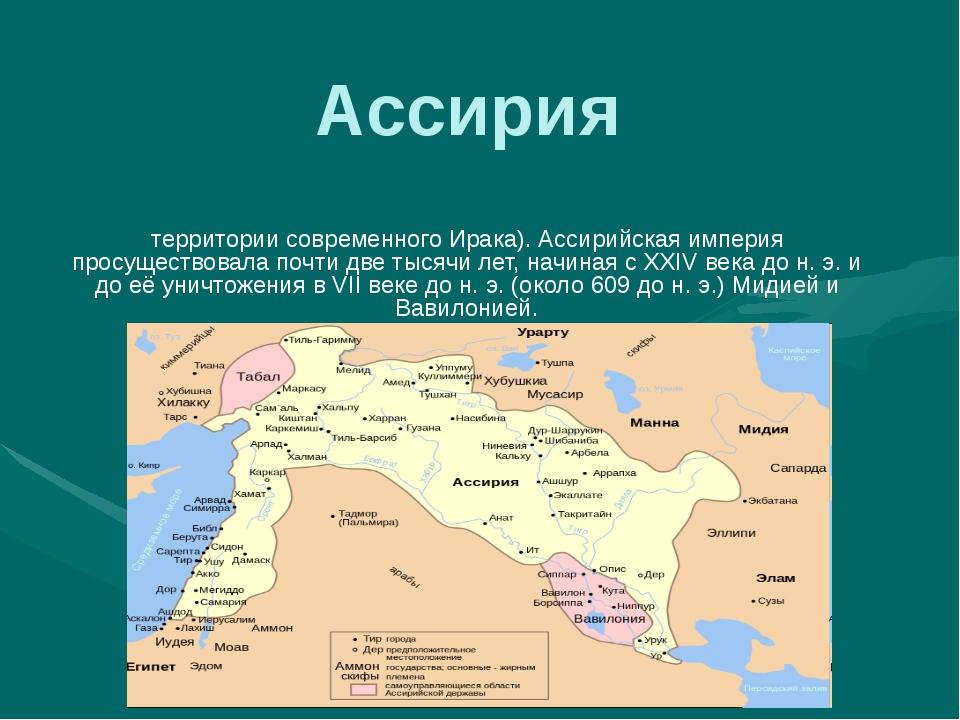 Ассирия Асси́рия — древнее государство в Северном Междуречье (на территории с...
