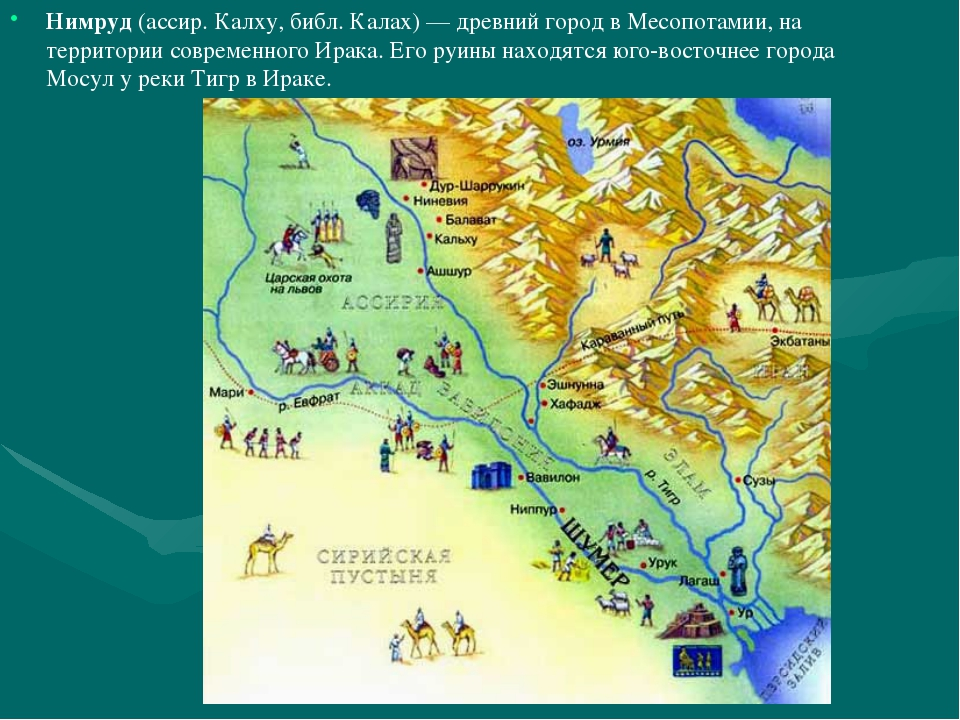 Нимруд (ассир. Калху, библ. Калах) — древний город в Месопотамии, на территор...
