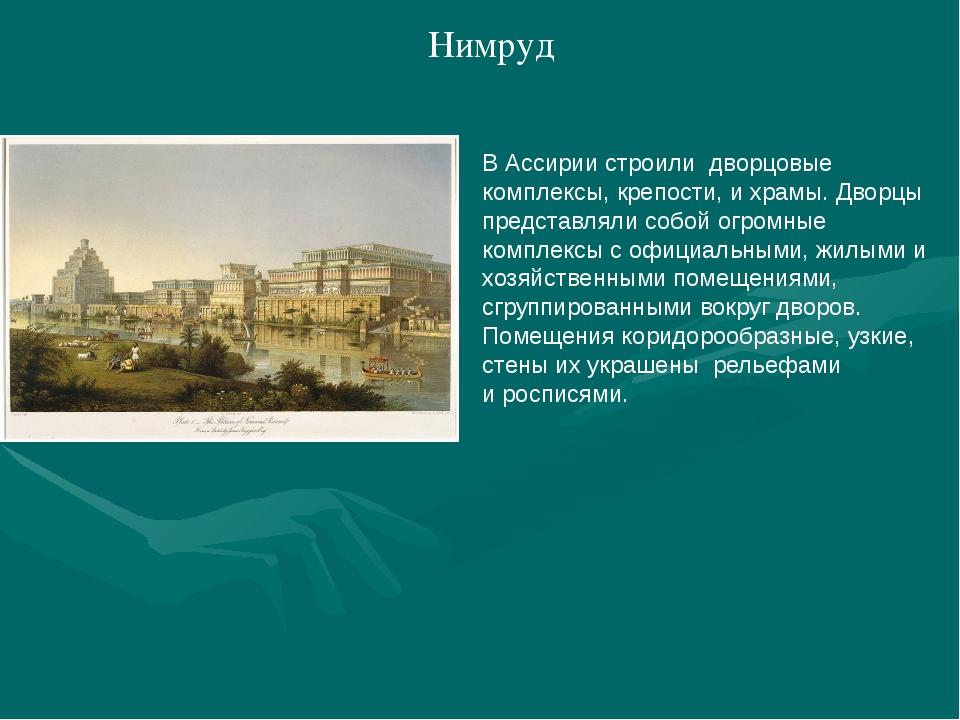 В Ассирии строили дворцовые комплексы, крепости, и храмы. Дворцы представляли...