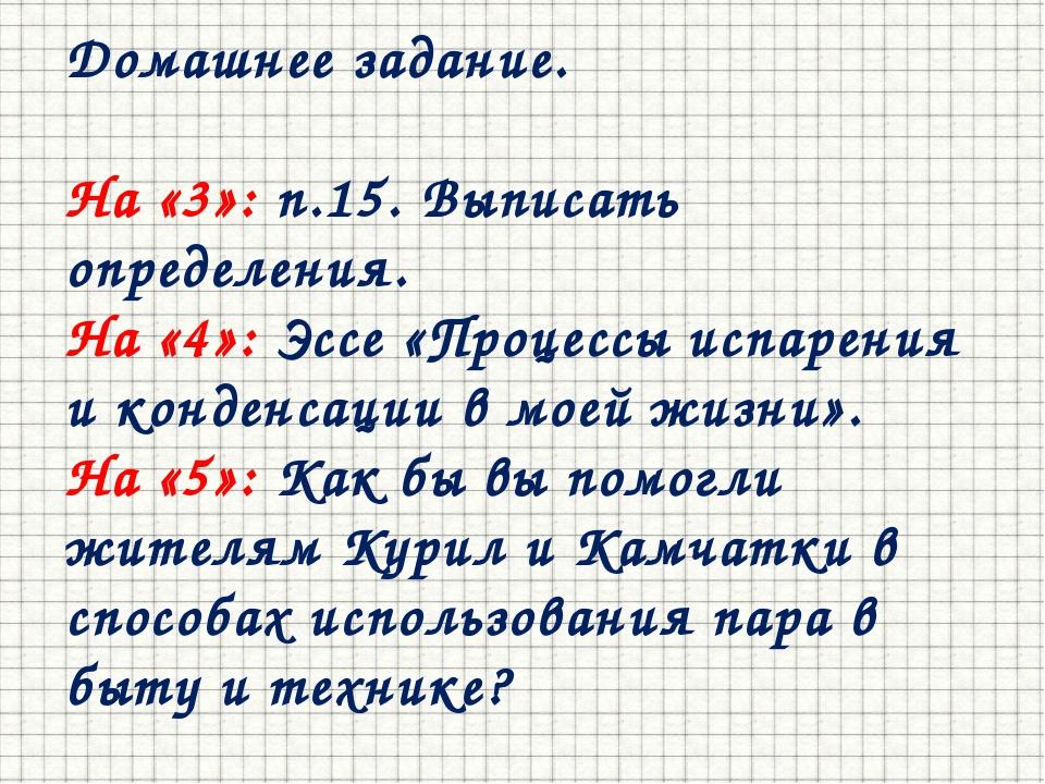 Домашнее задание. На «3»: п.15. Выписать определения. На «4»: Эссе «Процессы...